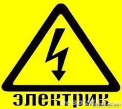 Послуги професійного електрика