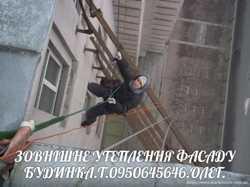 Утеплення фасаду будинка квартири пінопластом мінватою Ів.-Франківськ