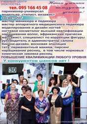 Курсы шугаринга Одессе