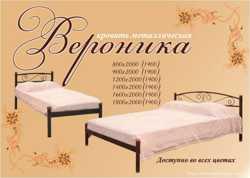"""Металлическая кровать """"Вероника"""" 1600 х 2000, 1900. Разные размеры 1"""