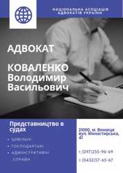 Адвокат Винница Коваленко Владимир Васильевич